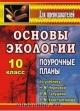 Основы экологии 10 кл. Поурочные планы к учебнику Черновой, Галушина